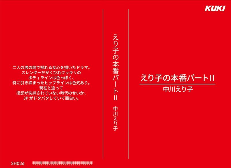 47sh00036 えり子の本番パートII 中川えり子 [SH-036のパッケージ画像