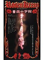 ローゼン クロイツ〜薔薇十字館〜 ダウンロード
