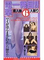 電撃一発目 ! !素人娘6人斬り 47ss00012のパッケージ画像
