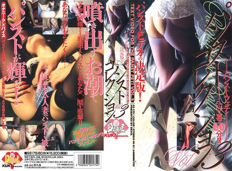 パンストコレクション Vol.3