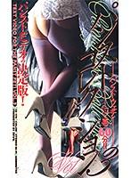パンストコレクション Vol.3 ダウンロード