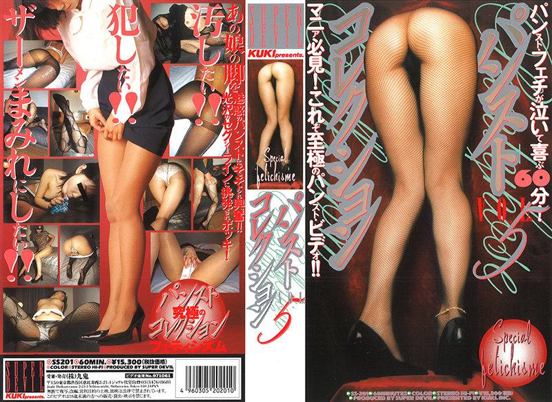 パンストコレクション Vol.5