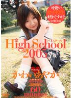 High School 2005 ダウンロード