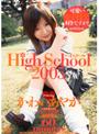 High School 2005