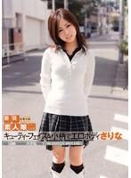 東京素人娘 LIVE004 キューティーフェイス&小柄でエロボディ さりな ダウンロード