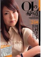 OLの帰り道 川村カンナ[24歳] ダウンロード