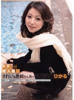 東京素人娘 LIVE005 きれいなお姉さんだけどちょっとM ひかる ダウンロード