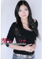 東京素人娘 LIVE 010 看護学校生 リナ ダウンロード