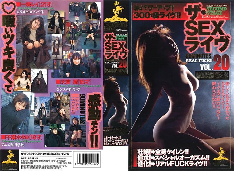 ザ・SEXライヴ Vol.20
