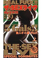 ザ・SEXライヴ Vol.39 47vf00068のパッケージ画像