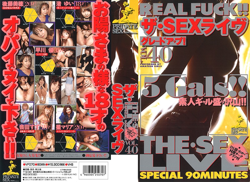 ザ・SEXライヴ Vol.40