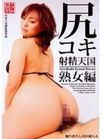 尻コキ射精天国 熟女編 ダウンロード