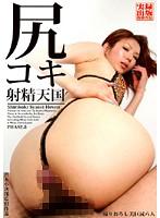 尻コキ射精天国 3