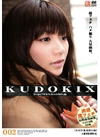 KUDOKIX 002 ダウンロード