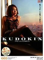 KUDOKIX 005 ダウンロード