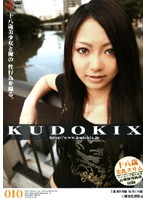KUDOKIX 010 ダウンロード