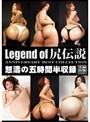 Legend of 尻伝説