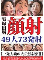 顔射49人73発射 【一発入魂の大量顔射集2】