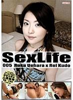 Sex Life 005 上原留華 ダウンロード