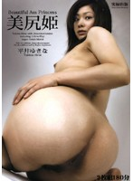 美尻姫 平井ゆきな ダウンロード