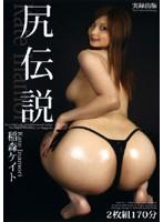 尻伝説 稲森ケイト ダウンロード