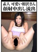 素人 可愛い相沢さん 顔射中出し流出 ダウンロード