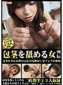 包茎を舐める女列伝