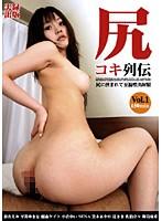 尻コキ列伝 Vol.1