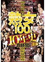 48frgjv00008[FRGJV-008]熟女100人10年史8時間