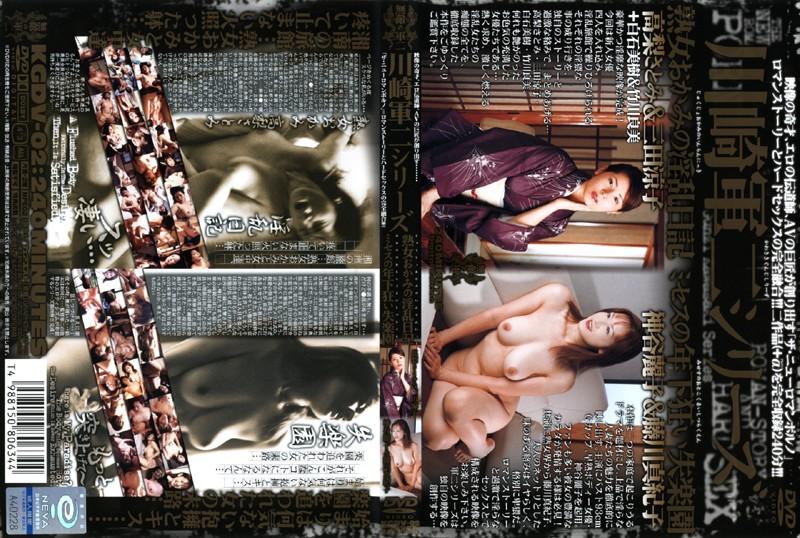 川崎軍二シリーズ 熟女おかみの淫乱日記 ミセスの年下狂い失楽園 パッケージ