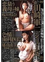 川崎軍二シリーズ 恋慕う義母の妹 色情歯科医院 ダウンロード