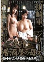 川崎軍二シリーズ 色情 居酒屋の母