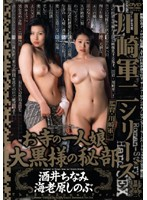 川崎軍二シリーズ お寺の一人娘 大黒様の秘部 ダウンロード