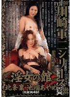 川崎軍二シリーズ 淫女の館