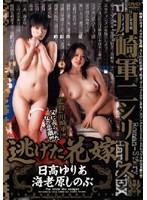 48kgdv36[KGDV-036]川崎軍二シリーズ 逃げた花嫁