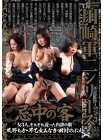 川崎軍二シリーズ 忌中の客 ダウンロード