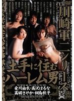 川崎軍二シリーズ 土手に住むハーレム男 ダウンロード