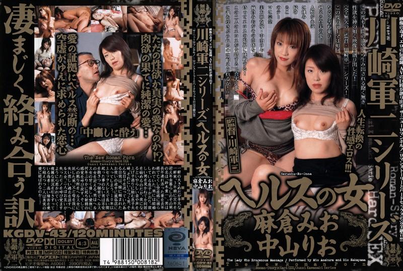 川崎軍二シリーズ ヘルスの女