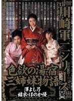 川崎軍二シリーズ 色欲の湯宿 三姉妹物語 ダウンロード