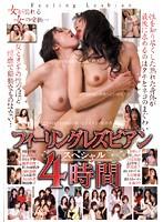 フィーリングレズビアン スペシャル 4時間 ダウンロード