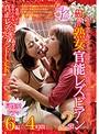 禁断の熟女官能レズビアン2章 同性愛ドラマ6編×4時間レズ