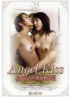 Angel Kiss ビアンたちの愛情物語6