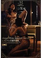 Angel Kiss Special Version レズビアン官能性愛集 ダウンロード