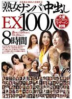 「熟女ナンパ」中出しEX 100人 8時間 ダウンロード