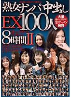 「熟女ナンパ」中出しEX 100人 8時間 II ダウンロード