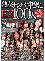 「熟女ナンパ」中出しEX100人8時間 4 ダウンロード