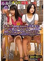 居酒屋ナンパ痴● 5 48rdvhj00113のパッケージ画像
