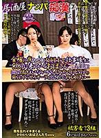 居酒屋ナンパ痴● 7