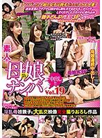 素人!!母娘ナンパ中出し!!Vol 19 ダウンロード