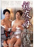 親友の母 紫彩乃・瀬戸恵子 ダウンロード